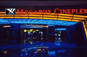 Megabox COEX (메가박스 코엑스)