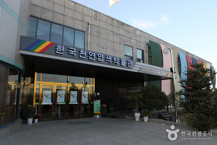Natural Dyeing Culture Center (한국천연염색박물관)