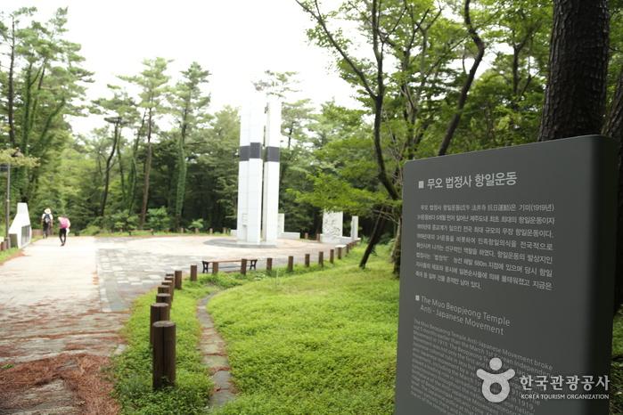 무오법정사 항일항쟁기념탑
