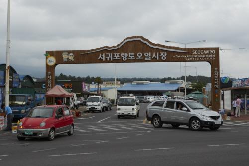 서귀포 향토5일시장 (4, 9일)
