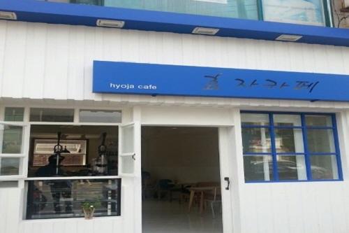 ヒョジャベーカリー(효자베이커리)