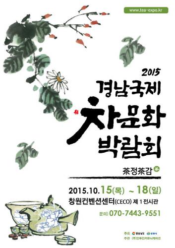 경남국제차문화박람회 2015
