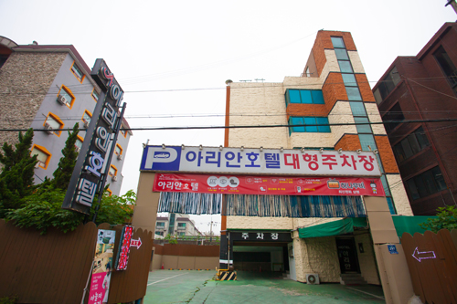 Arian Hotel - Goodstay (아리안호텔[우수숙박시설 굿스테이])
