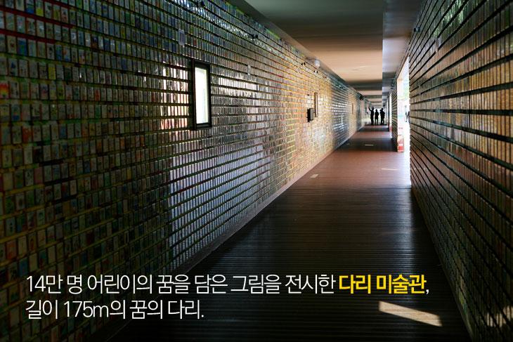 14만명 어린이의 꿈을 담은 그림을 전시한 다리 미술관, 길이 175m의 꿈의 다리.