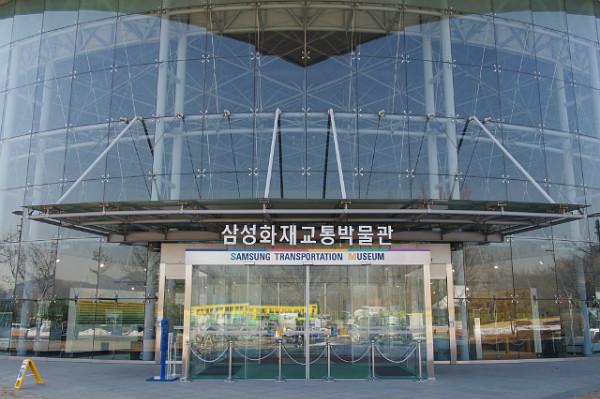 Samsung Transportation Museum (삼성화재 교통박물관)