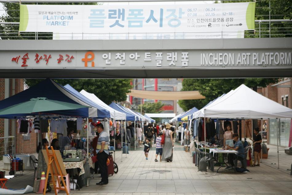 신개념 거리 미술관, 인천아트플랫폼