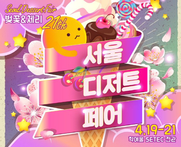 서울디저트페어 '벚꽃&체리' 2019