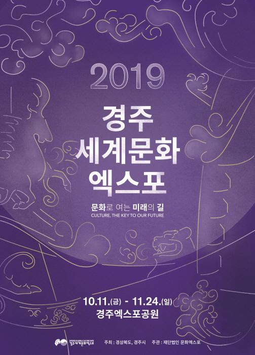 경주세계문화엑스포 2019