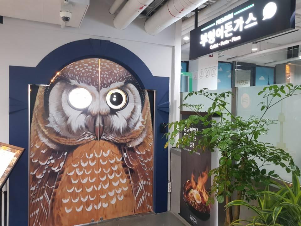 Owl's Cutlet Premium Namsan Seoul Tower(부엉이돈가스 남산서울타워)
