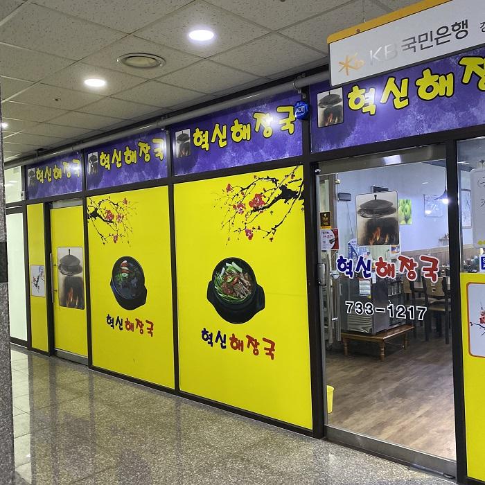 Hyeoksin Haejangguk(혁신해장국)