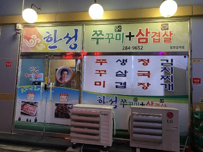 Hanseong ( 한성 )