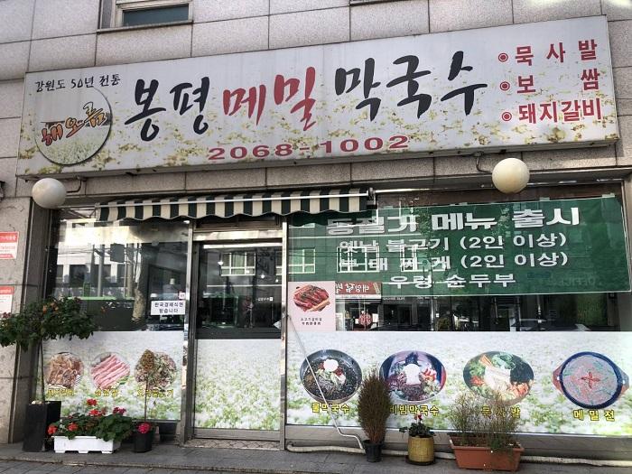 Haeoreum Bongpyeong Memil Makguksu(해오름봉평메밀막국수)