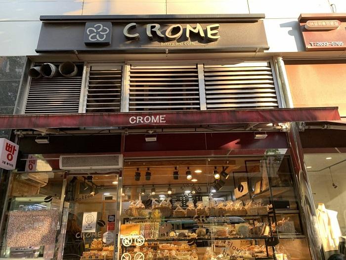 CROME bakery( 크롬베이커리 )