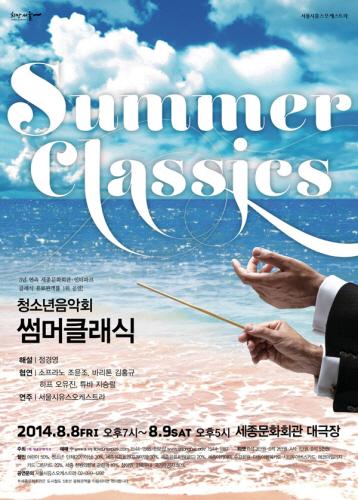 썸머 클래식 (Summer Classics) 2014