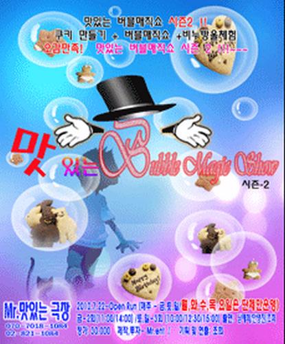 原始泡泡秀系列2 - 杨帆的泡泡世界(오리지널 버블쇼 시즌 2 - 팬양의 버블월드)