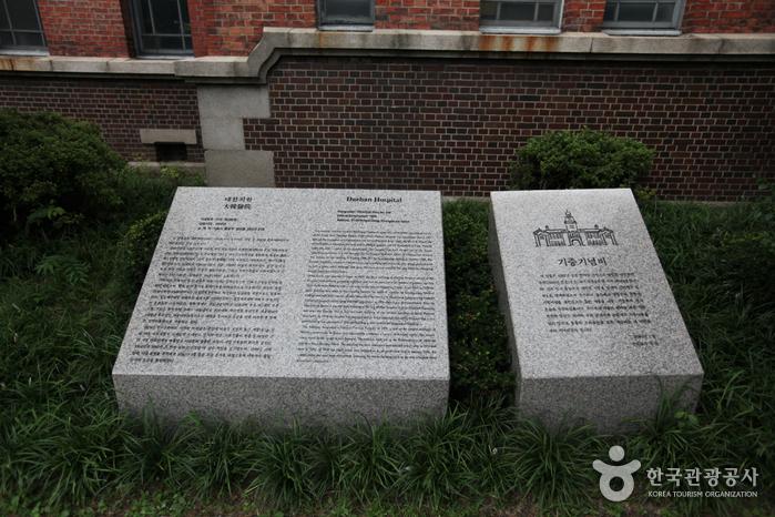 Seoul Daehan Hospital (서울 대한의원)