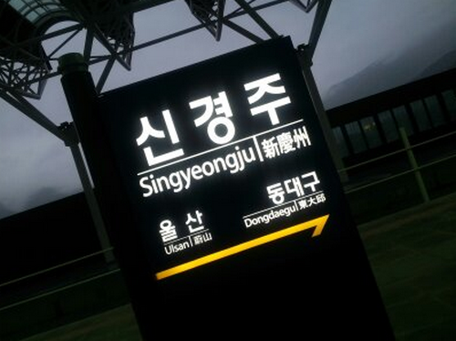 Singyeongju Station