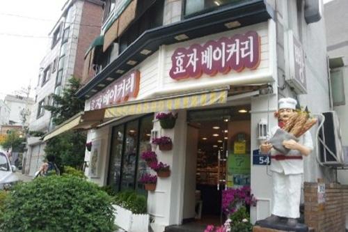 Hyoja Bakery (효자베이커리)