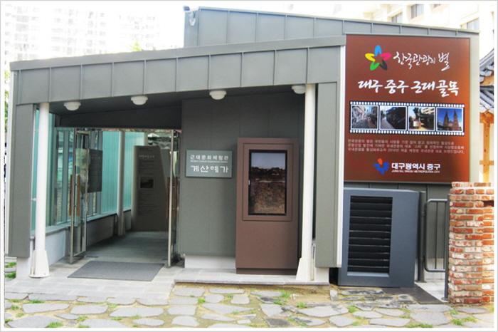 近代文化體驗館桂山藝家(근대문화체험관 계산예가)