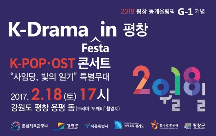 K-Drama Festa in 평창