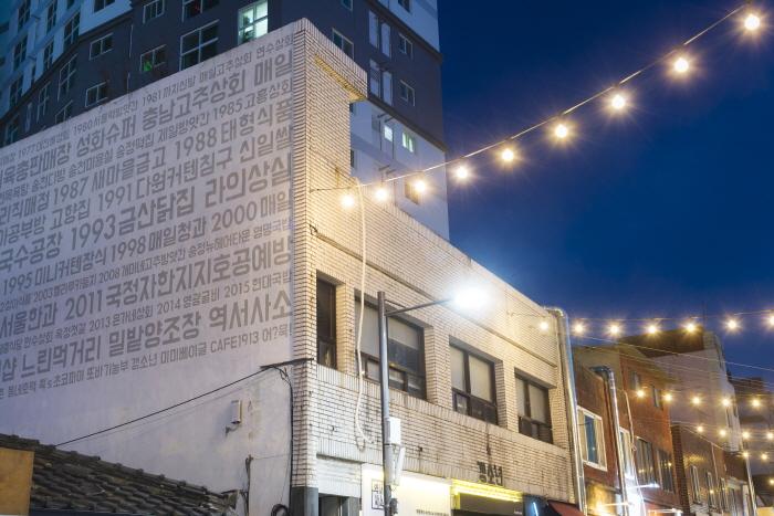 시장 안에 있는 점포의 이름이 적힌 벽면