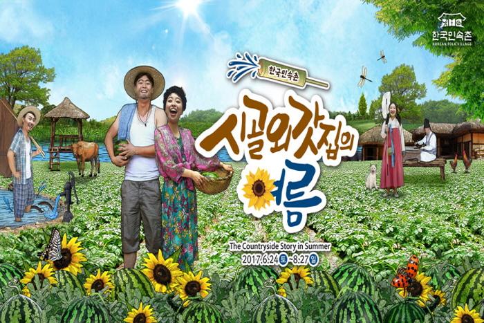 한국민속촌 시골 외갓집의 여름 2017