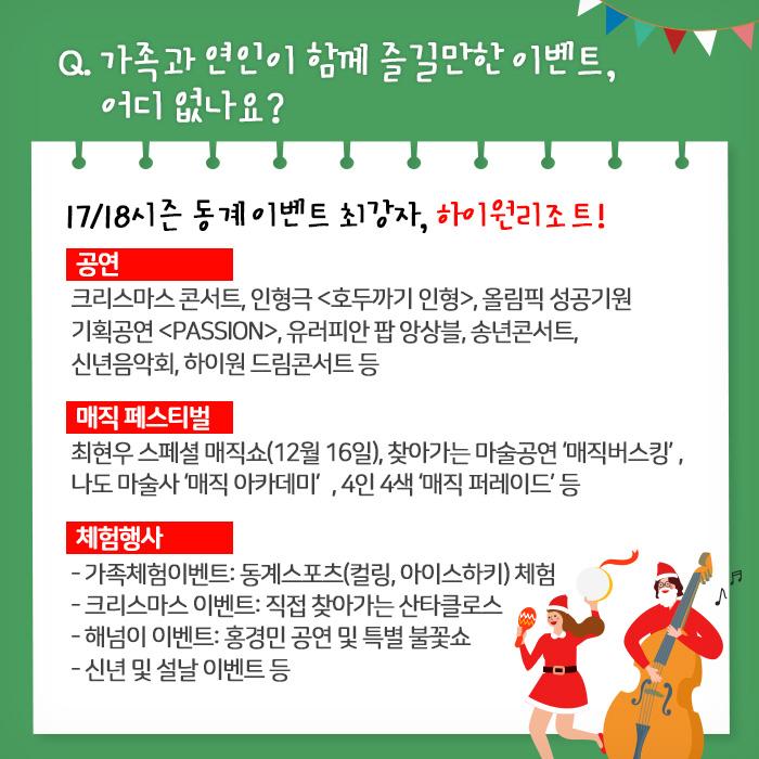 Q. 가족과 연인이 함께 즐길만한 이벤트, 어디 없나요? 17/18시즌 동계 이벤트 최강자, 하이원리조트!