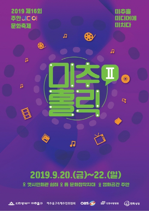 주안미디어문화축제 2019