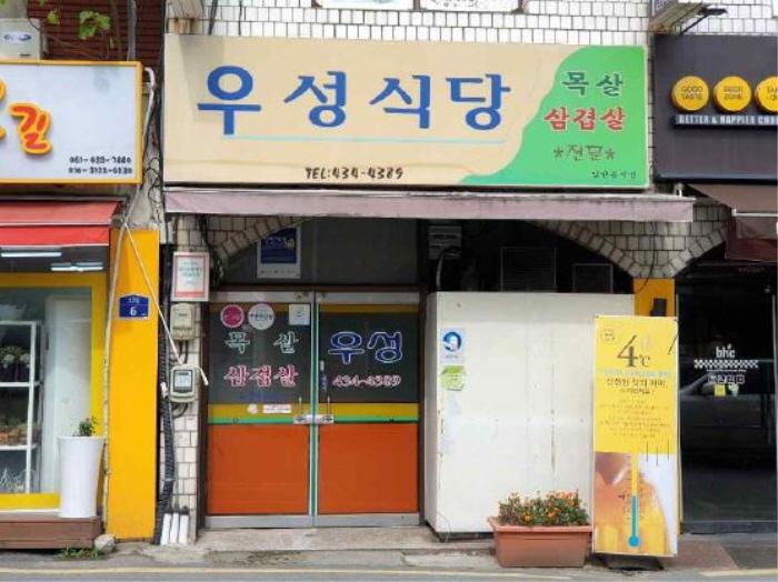 [백년가게]우성식당