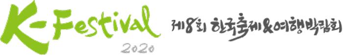 K-フェスティバル(韓国祭り&旅行博覧会)(K-Festival (한국축제&여행박람회) )