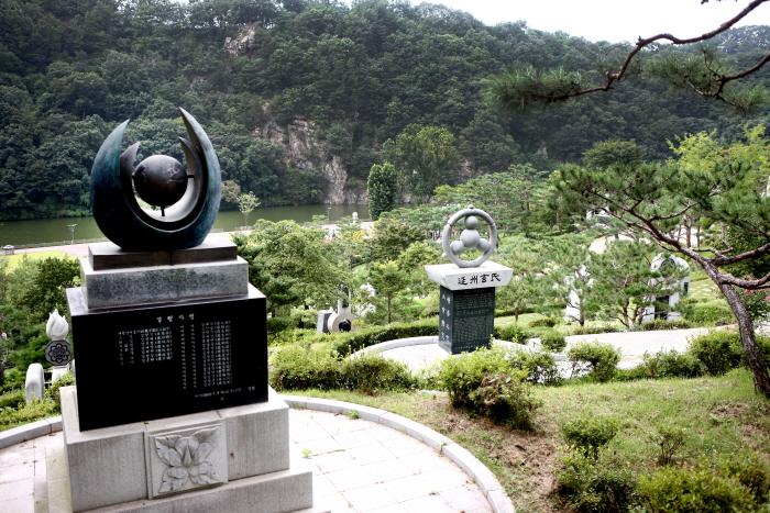 プリ公園(뿌리공원)