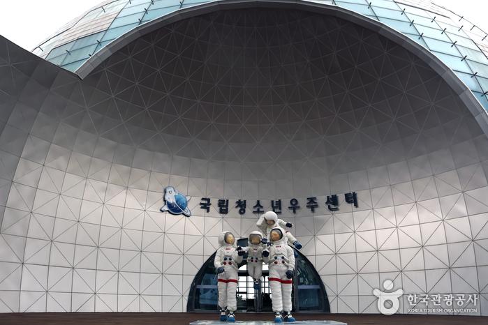 국립청소년우주센터