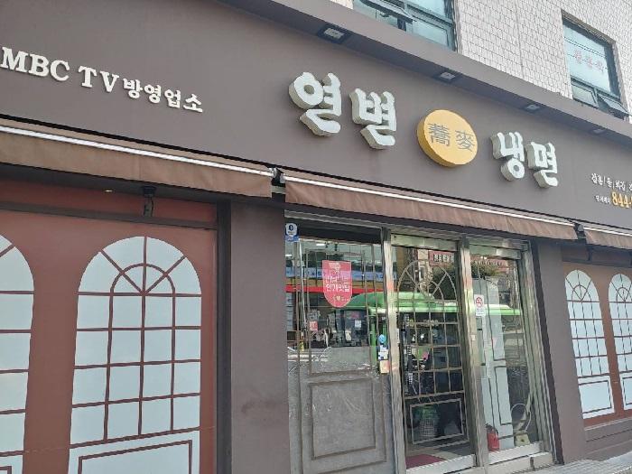 Yeongbyeon Naengmyeon(연변냉면)