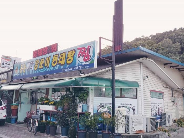 东村海铜盆冻明太鱼汤( 동촌바다양푼이동태탕 )