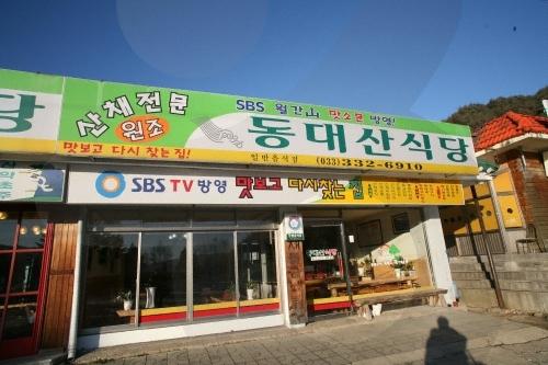 동대산식당