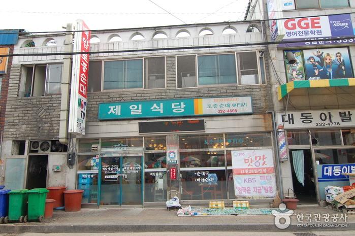 Jeil Restaurant (제일식당)