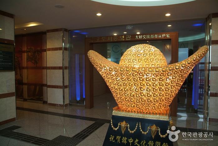 韓中文化館(한중문화관)