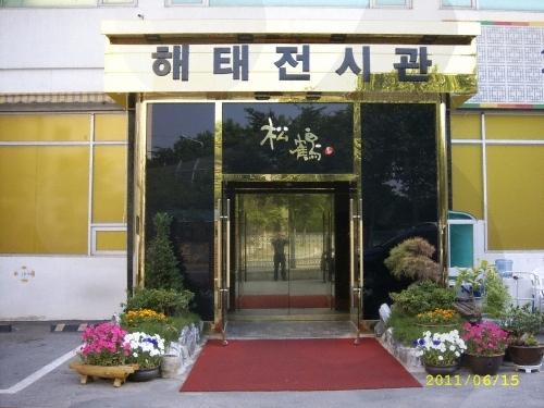 Songhakkim (송학김)