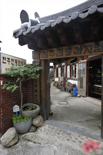 Jeonju Traditional Hanji Center (전주전통한지원)