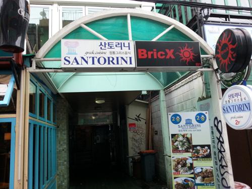 Santorini (산토리니)