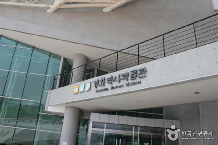 강화역사박물관