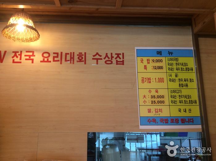 동서소머리국밥