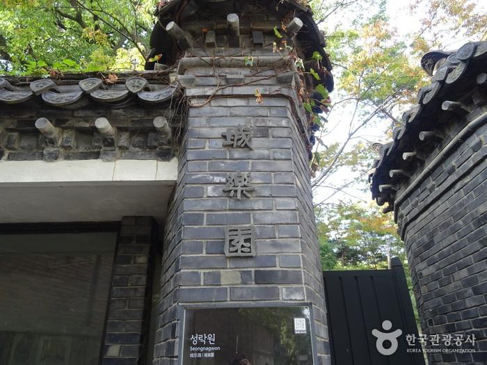 성락원(서울)