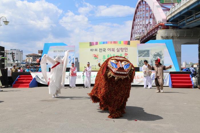실향민 문화축제 2017  사진5