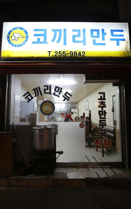 청주에서 맛보는 특별한 만두 맛, 고추만둣국 3