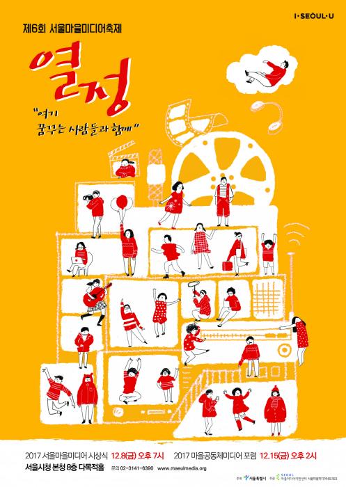 서울마을미디어축제 2017
