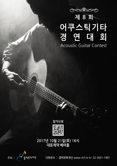어쿠스틱기타경연대회 2017