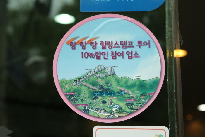 역사문화관광스탬프투어