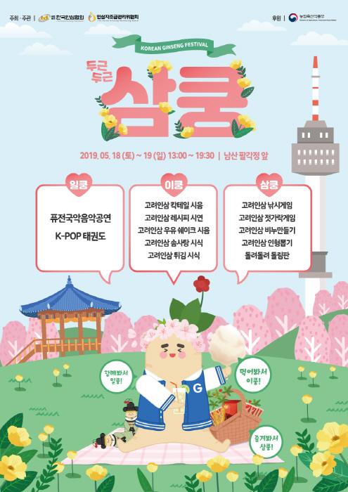 고려인삼 페스티벌 '두근두근 삼쿵' 2019