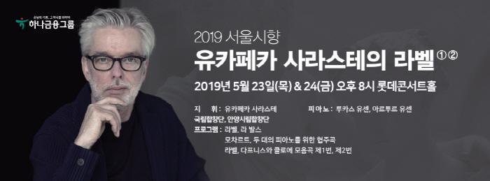 서울시향 유카페카 사라스테의 라벨 ①, ② 2019